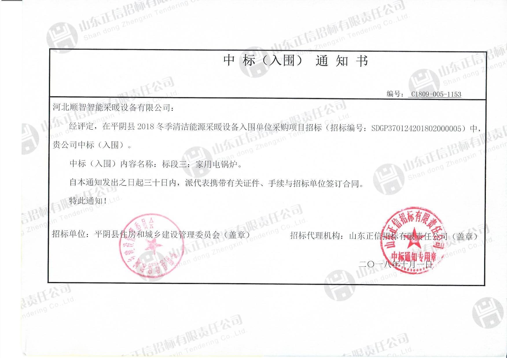 济南市平阴县2018冬季清洁能源采暖设备中标通知书