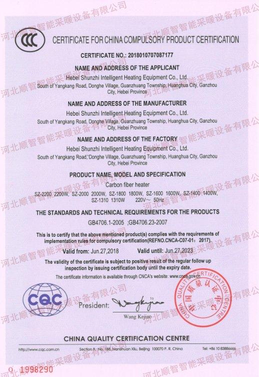 中国国家强制性产品认证证书 (2)