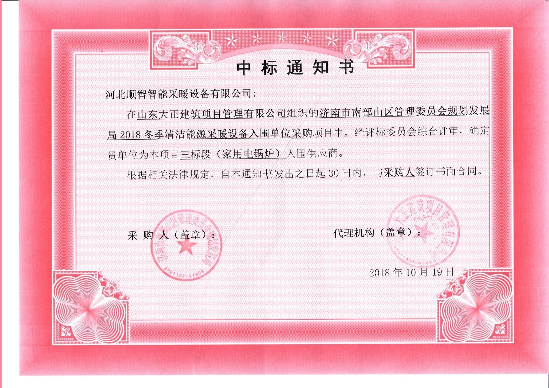 济南市南部山区2018冬季清洁能源采暖设备中标通知书